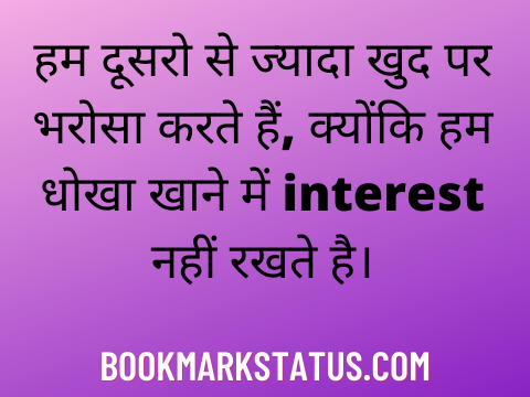 caption for facebook in hindi