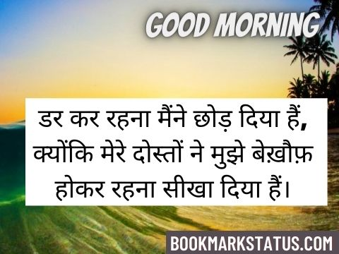 Good Morning Quotes For Friends in Hindi 12