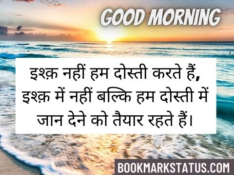 Good Morning Quotes For Friends in Hindi 7