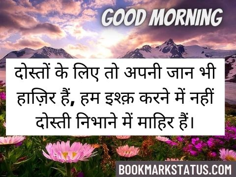 Good Morning Quotes For Friends in Hindi 8