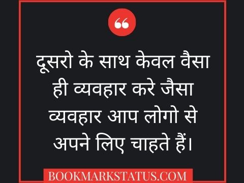 Good Thought Of The Day in Hindi 37