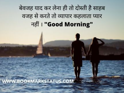 Good morning Love Quotes in Hindi for Her 47