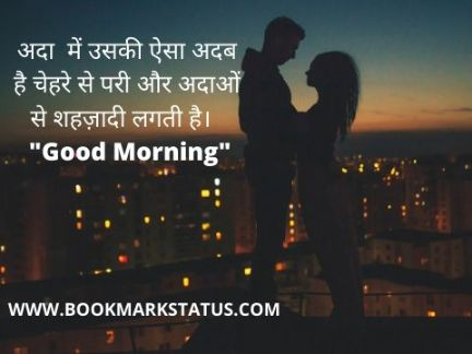 Good morning Love Quotes in Hindi for Her 48