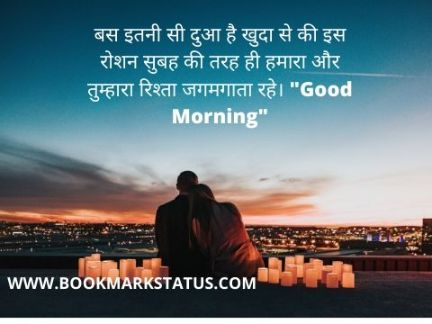 Good morning Love Quotes in Hindi for Her 49