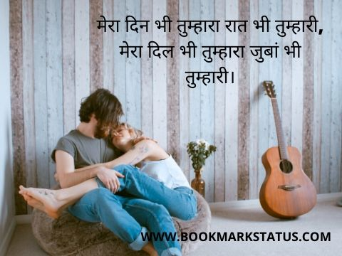 Good morning Love Quotes in Hindi for Her who is very close to your heart 2
