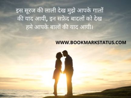 Good morning Love Quotes in Hindi for Her50