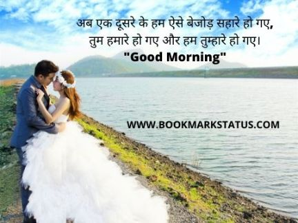 Good morning Love quotes in Hindi for him 25