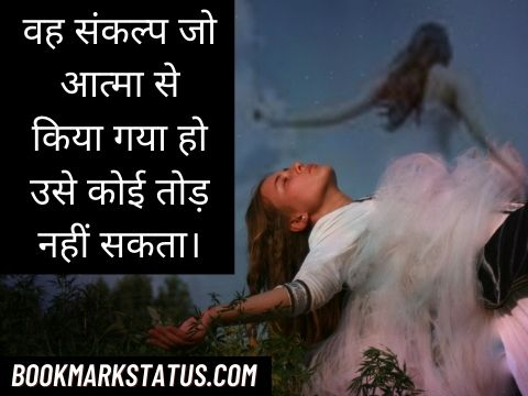 soul touching quotes in hindi