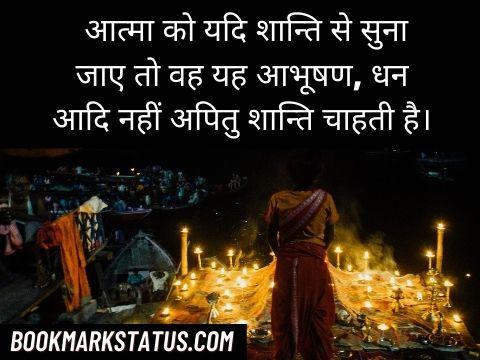 soul quotes in hindi motivational