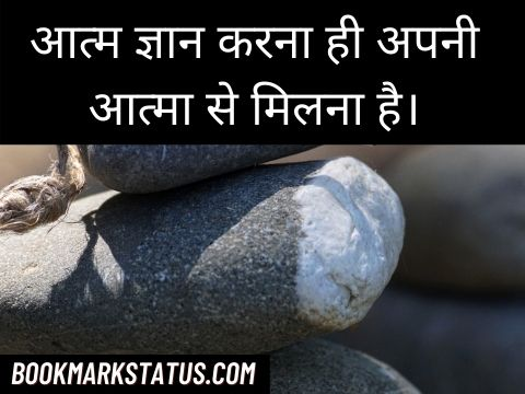 soul love quotes in hindi