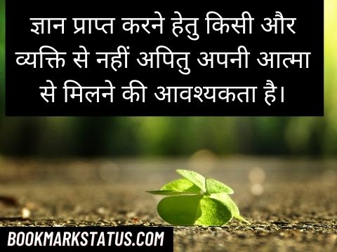 soulful quotes in hindi meaning