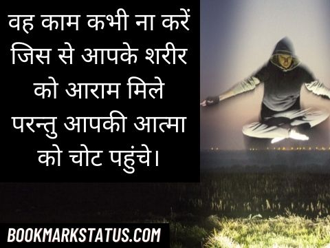 departed soul quotes in hindi