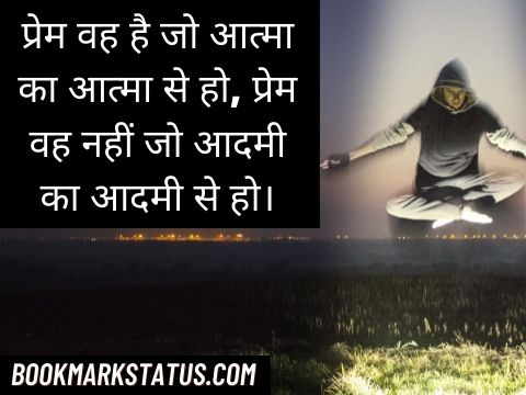 soul sister quotes in hindi