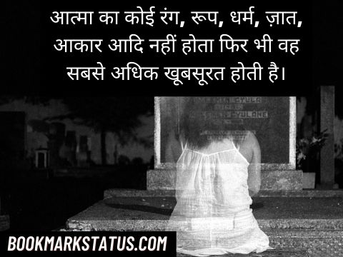 deep soul quotes in hindi