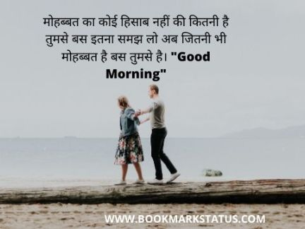 best good morning love quotes in hindi for wife 10