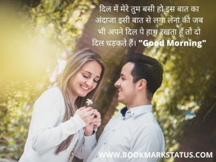 best good morning love quotes in hindi for wife 28