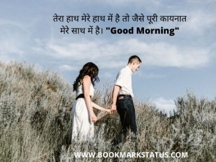 best good morning love quotes in hindi for wife13