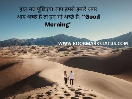 good morning love quotes in hindi for husband 1