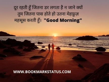 good morning love quotes in hindi for husband 7