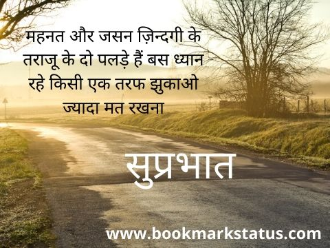 good morning motivational quotes in hindi 59