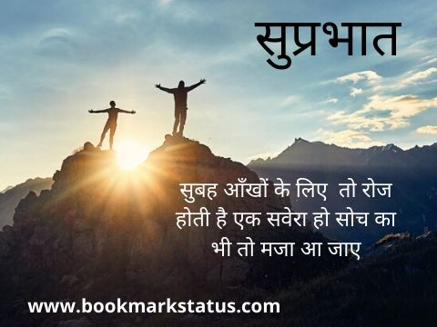 good morning motivational quotes in hindi 68
