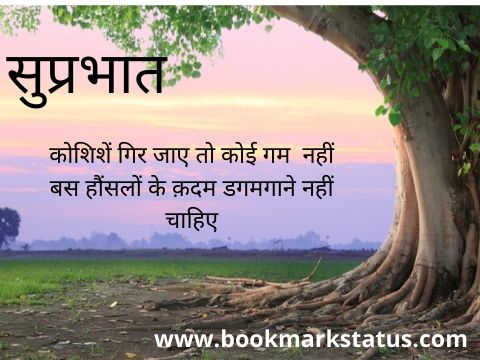 good morning motivational quotes in hindi 69