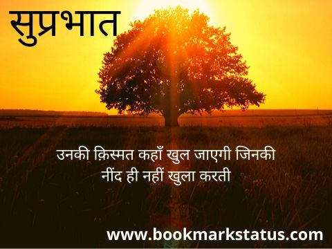 good morning motivational quotes in hindi 70