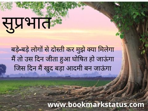 good morning motivational quotes in hindi 73