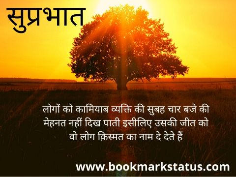 good morning motivational quotes in hindi 74