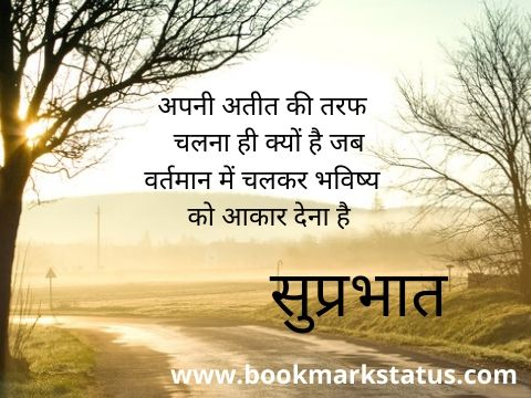 good morning motivational quotes in hindi 75