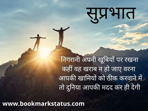 good morning motivational quotes in hindi 76