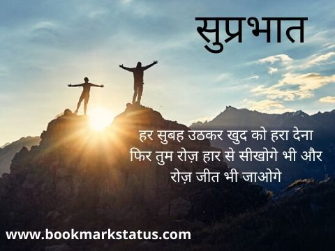 good morning motivational quotes in hindi 84